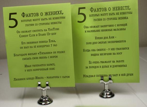 5-faktov-o-zheniheneveste-3 5 фактов о женихе и 5 фактов о невесте которые могут быть не известны гостям