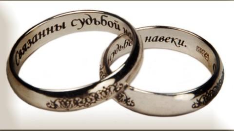 Гравировка на обручальные кольца