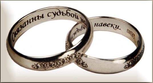 obruchalnoe-koltsa-s-gravirovkoj Гравировка на обручальные кольца