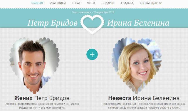 sozdanie-svadebnogo-sajta-na-glavnuyu Наша Свадьба! Обсуждаем, сравниваем, выбираем; wishlist, адреса, новости, фото, свадебный форум