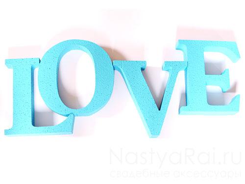 продажа Большое слово LOVE голубое
