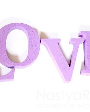 продажа Большое слово LOVE сиреневое