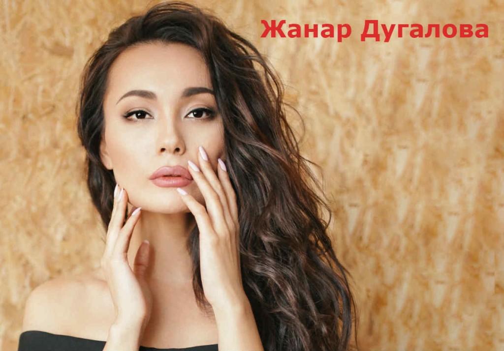 ZHanar-Dugalova-skoro-svadba-1024x714 Жанар Дугалова сообщила, что собирается замуж, когда свадьба?