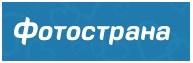 Fotostrana-logo3 Топовые сайты для знакомств с мужчинами