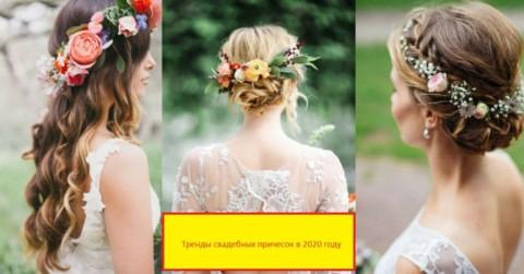Тренды на свадебные прически в 2020 году