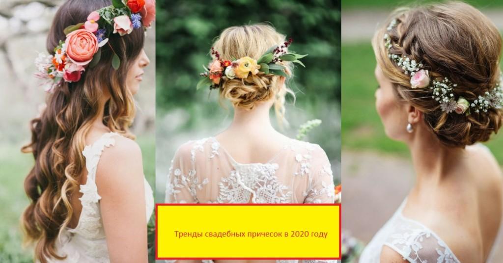 svadebnye-pricheski-trendy-2020-goda-1024x536 Тренды на свадебные прически в 2020 году