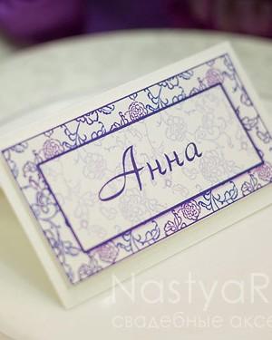 """продажа Банкетная карточка  """"Лиловый шик"""""""