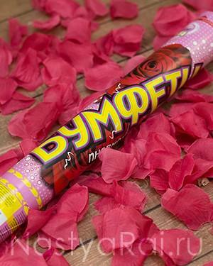продажа Бумфети с бордовыми лепестками роз