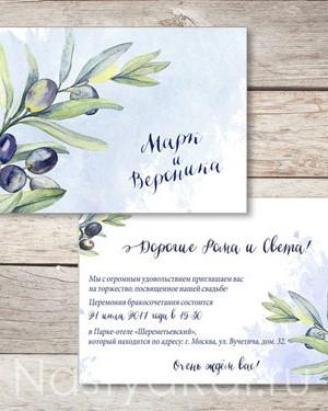 продажа Двусторонние приглашения для греческой свадьбы