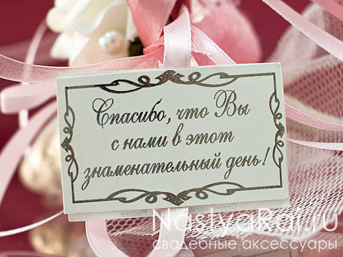 Надпись на подарки на свадьбу
